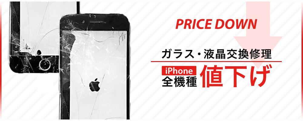 iPhone修理・iPad修理 ゆめタウン広島