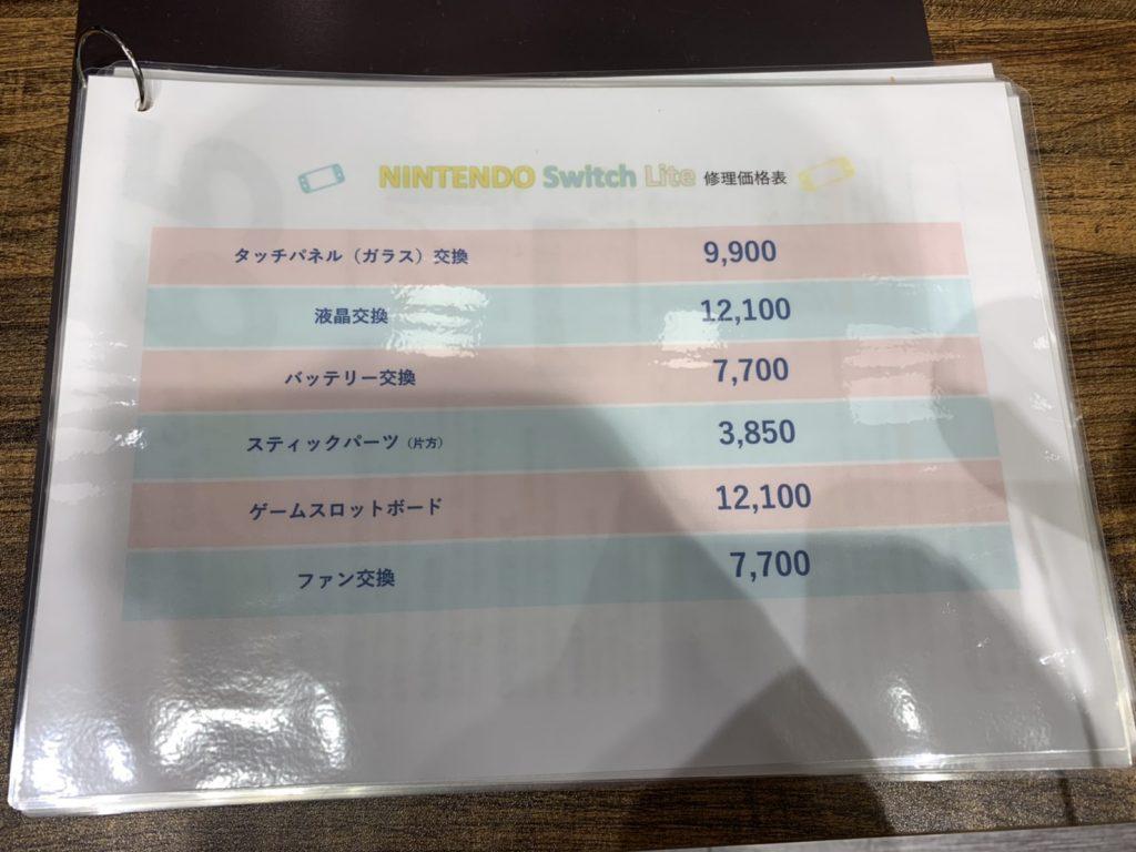 Lite価格表